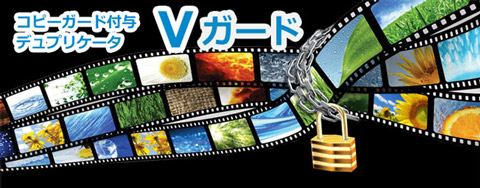 Vガード BD/DVDデュプリケータ